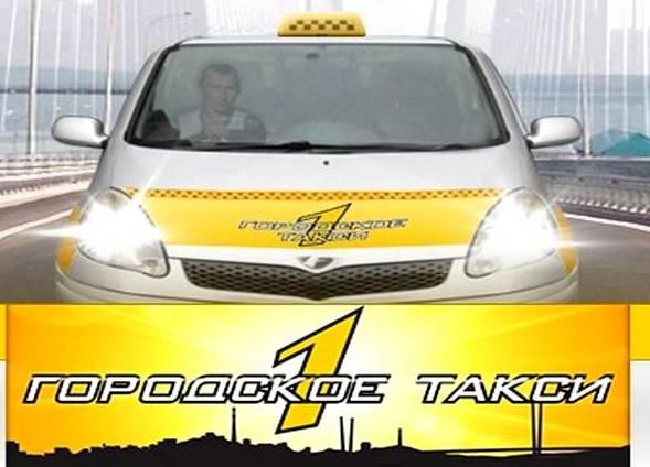 Первое городское такси во Владивостоке