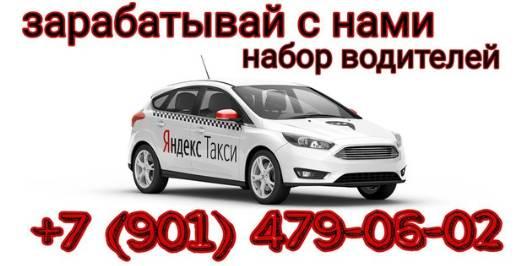 Работа в Яндекс такси в Твери