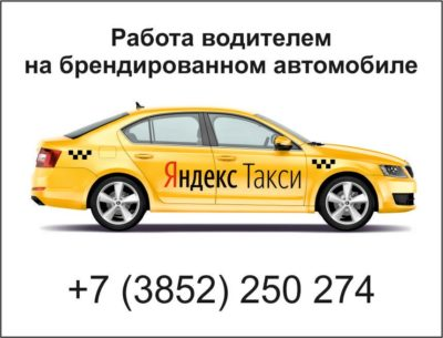 Работа в такси Пилот Барнаул