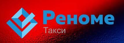 Реноме такси в Хабаровске