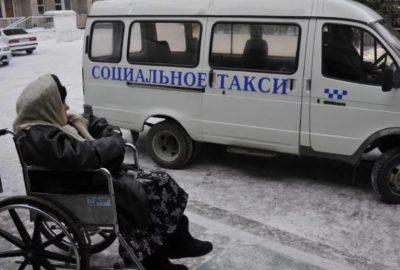 Социальное такси в Хабаровске