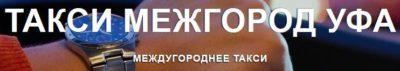 ТАКСИ_МЕЖГОРОД_УФА