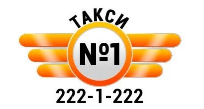 Такси №1 в Казани