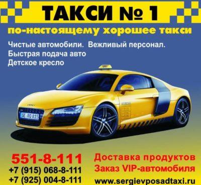 Такси 1 в Сергиевом Посаде