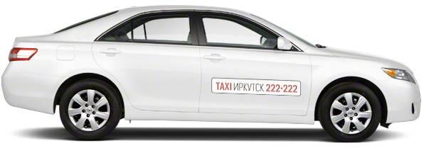 Такси 222222 в Иркутске