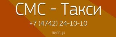 Такси 241010 в Липецке