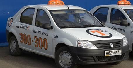 Такси 300 300 в Смоленске
