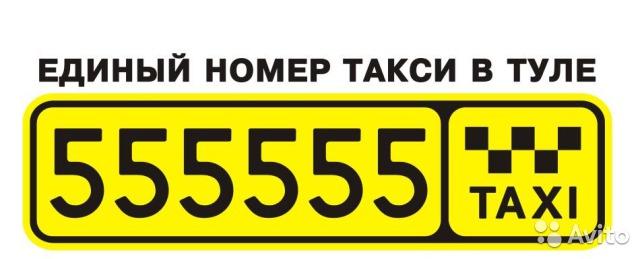 Такси 555555 в Туле