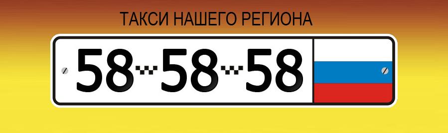 Такси 58 58 58 в Пензе (Сура)