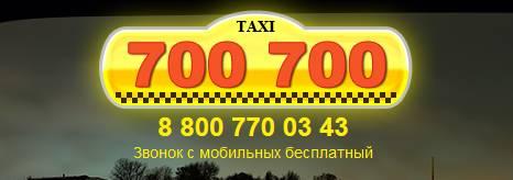 Такси 700700 в Кирове
