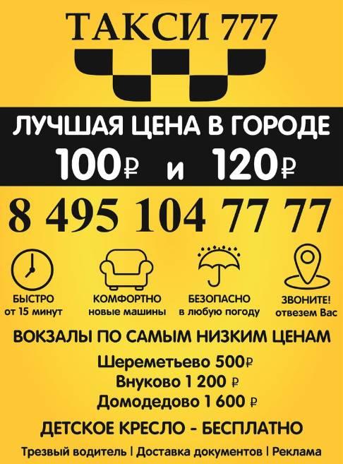 Такси 777 в Зеленограде