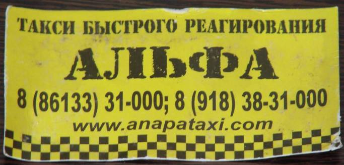 Такси Альфа в Анапе