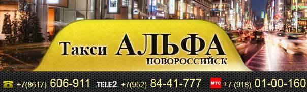 Такси Альфа в Новороссийске