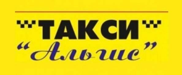 Такси Альгис в Ялте