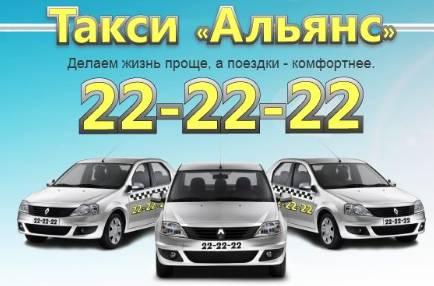 Такси Альянс в Белгороде
