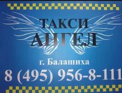 Такси Ангел в Балашихе
