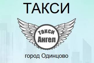 Такси Ангел в Одинцово