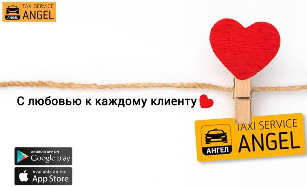 Такси Ангел в Подольске