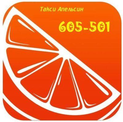 Такси Апельсин в Новокузнецке