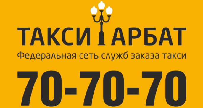 Такси Арбат в Вологде