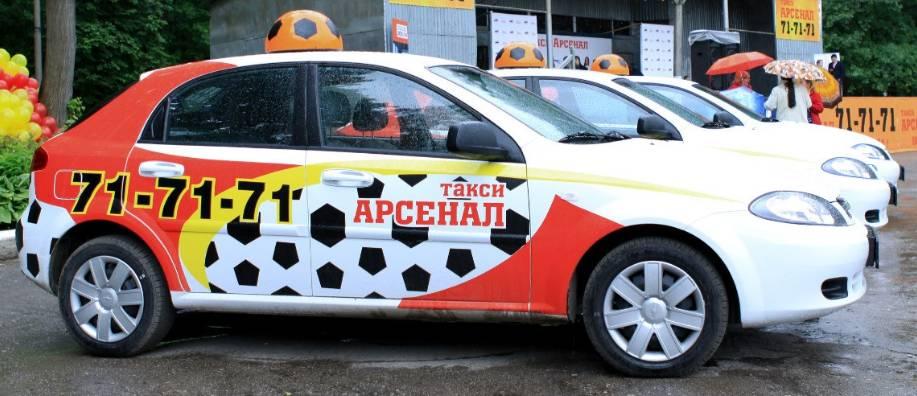 Такси Арсенал в Туле