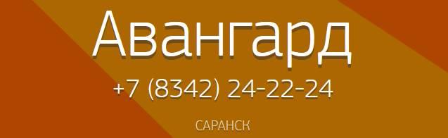 Такси Авангард в Саранске