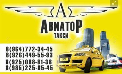 Такси Авиатор Раменское