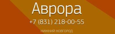 Такси Аврора в Нижнем Новгороде