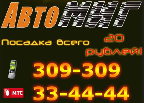 Такси Автомиг в Брянске