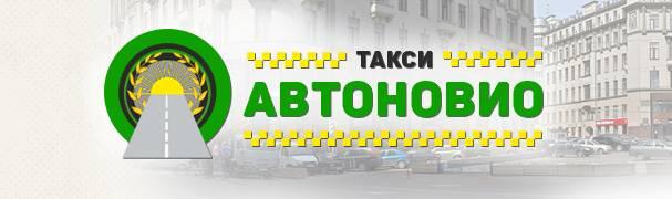 Такси Автоновио в Люберцах