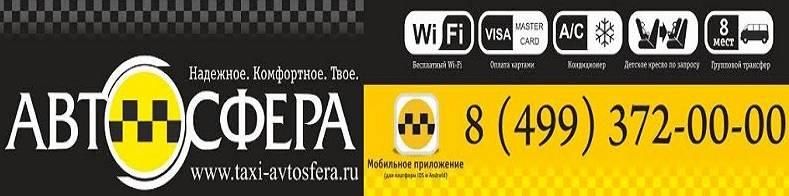 Такси Автосфера в Зеленограде