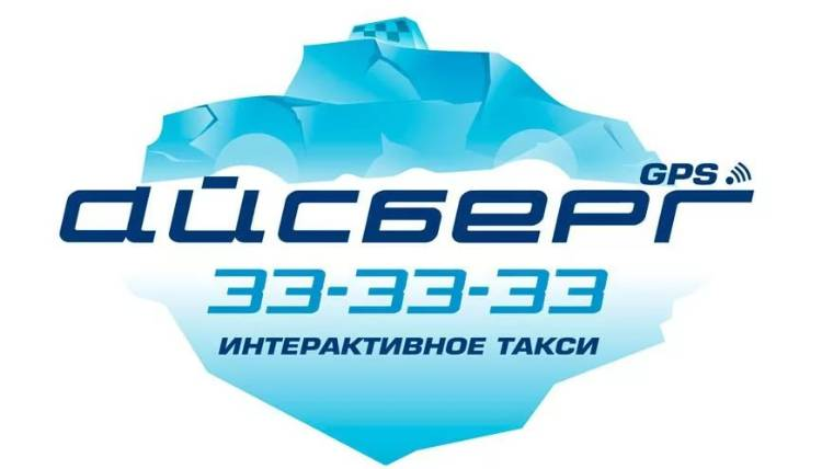 Такси Айсберг в Белгороде