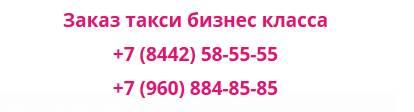 Такси Бизнес Класса в Волгограде