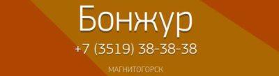 Такси Бонжур в Магнитогорске