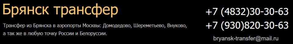 Такси Брянск - Москва
