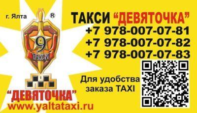 Такси Девяточка в Ялте