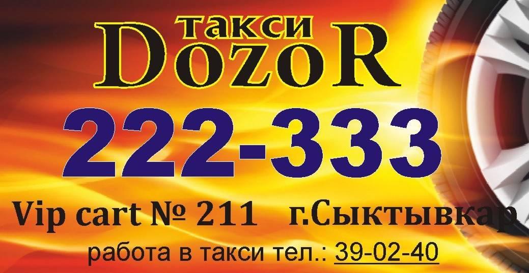 Такси Дозор в Сыктывкаре