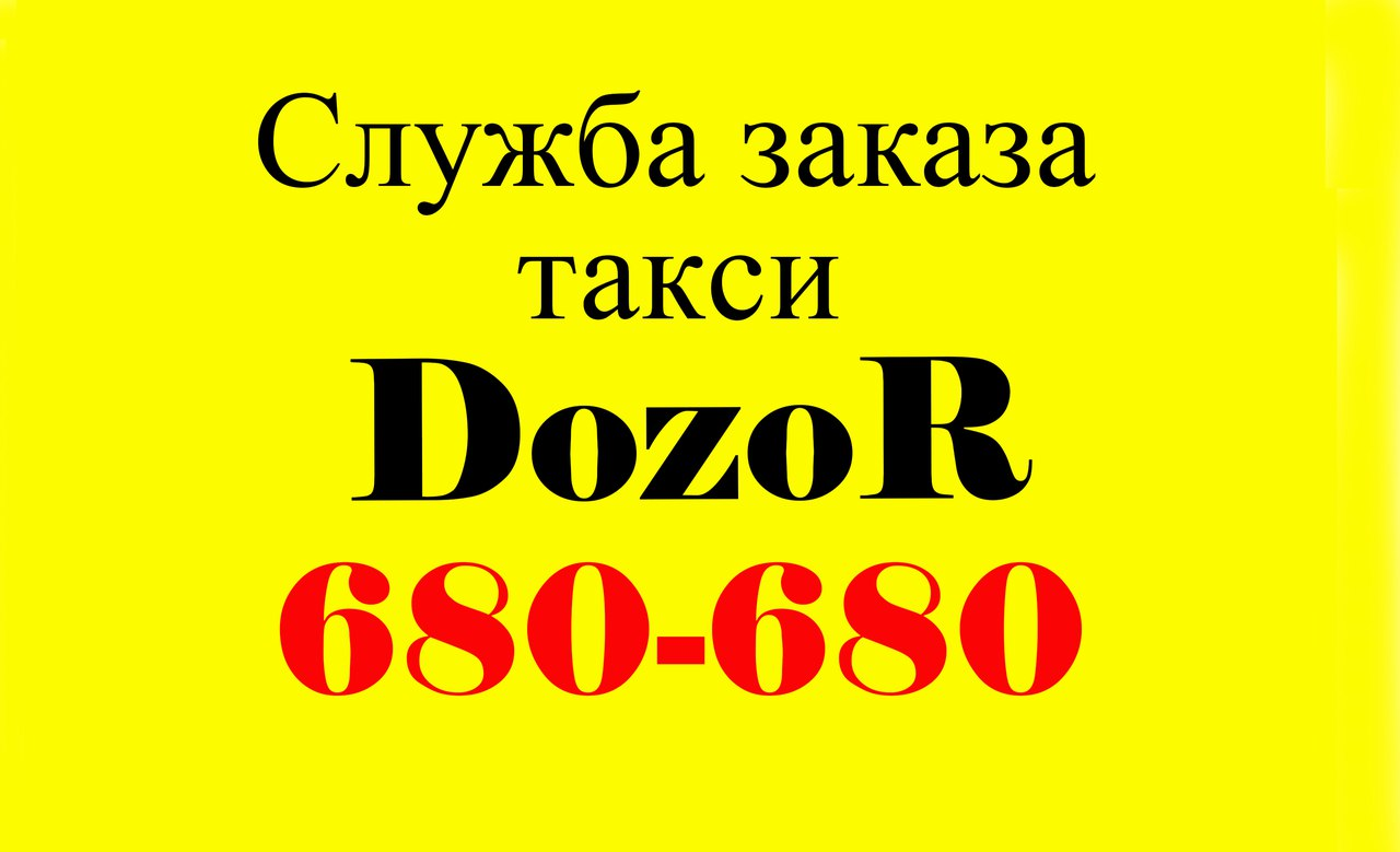 Такси Дозор в Твери