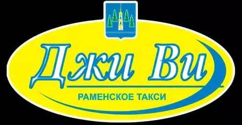 Такси Джи Ви Раменское