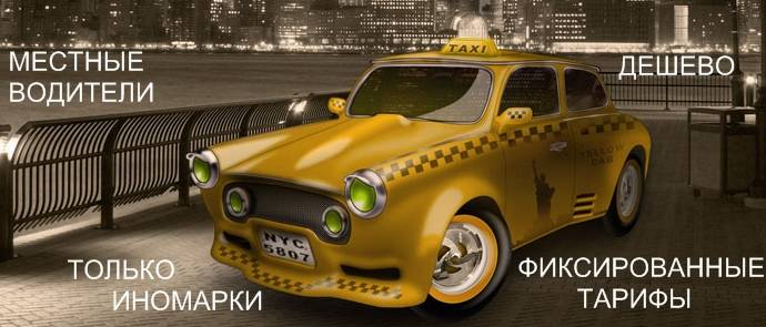 Такси Эконом класса в Мытищах
