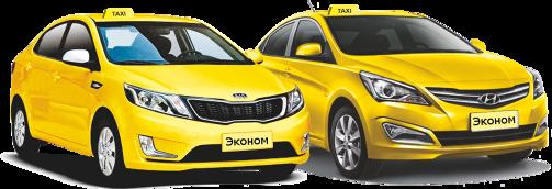 Такси Эконом в Анапе