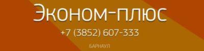 Такси Эконом в Барнауле