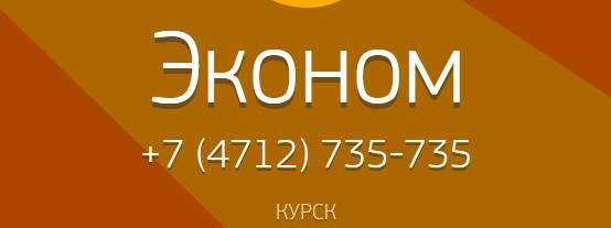 Такси Эконом в Курске