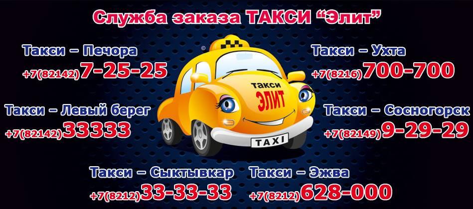 Такси Элит в Сыктывкаре