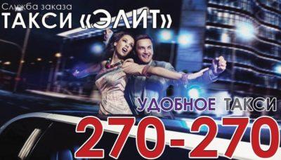 Такси Элит в Вологде