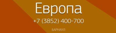 Такси Европа в Барнауле