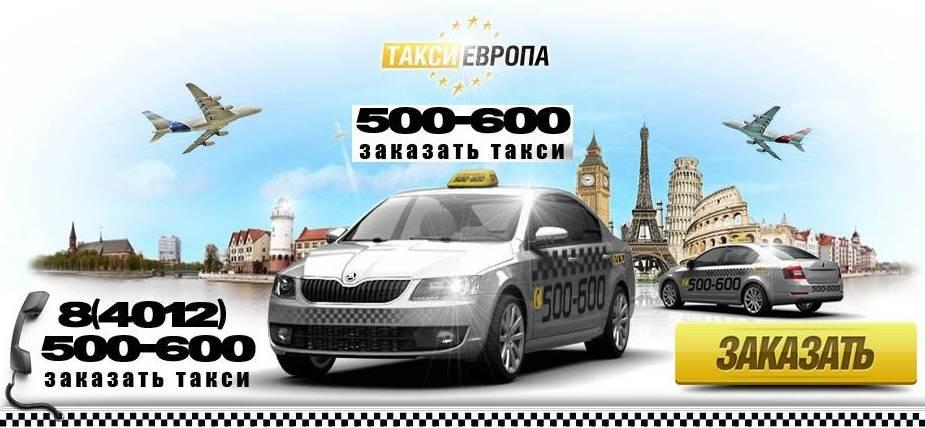 Такси Европа в Калининграде