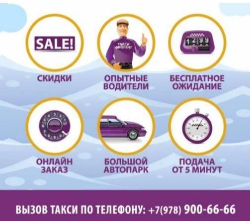 Такси Фиолент в Севастополе