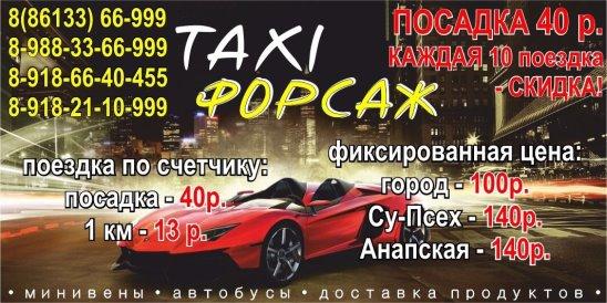Такси Форсаж в Анапе