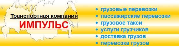 Такси Импульс во Владимире